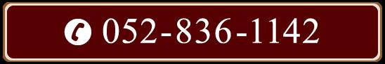 TEL 052-836-1142